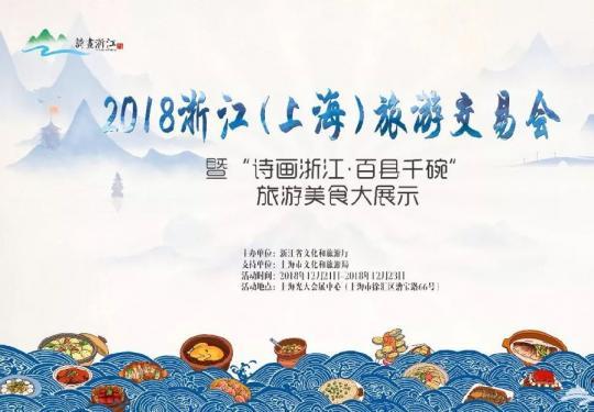 2018浙江上海旅游交易会时间、地点、看点
