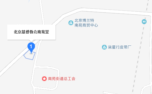 2018年北京基督教会南苑堂圣诞节期间聚会安排[墙根网]