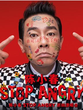 陈小春「STOP ANGRY」巡回演唱会(北京站)