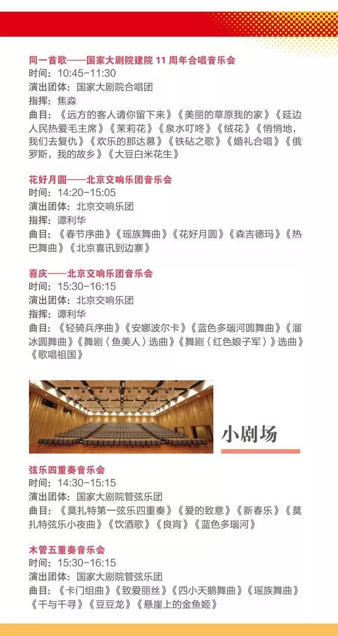 """国家大剧院建院11周年""""公众开放日艺术节""""活动时间及安排[墙根网]"""