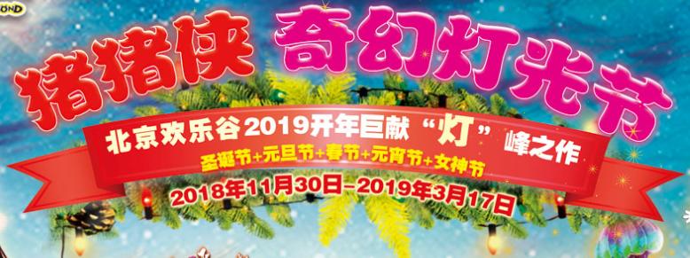 2018北京欢乐谷平安夜圣诞活动(时间、地点、门票)