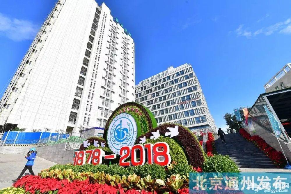 北京友谊医院通州院区12月22日8点试开诊(附就医指南)