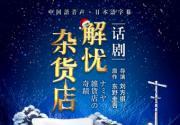 2018上海圣诞平安夜话剧舞蹈演出活动