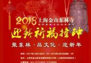 2019上海东林寺元旦迎新撞钟盛典门票+活动流程