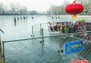 北京什刹海冰场未达开放标准 安全起见想上冰还要等两天