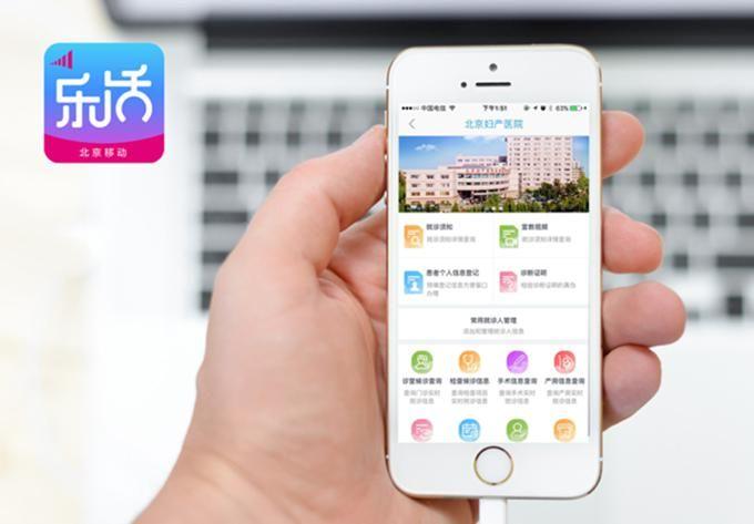 北京妇产医院便民服务手机APP上线,动动手指就能使用这些功能[墙根网]