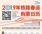 2019年春运火车票今天开售,送您一份购票日历