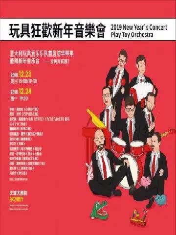 2019天津平安夜演出活动汇总[墙根网]