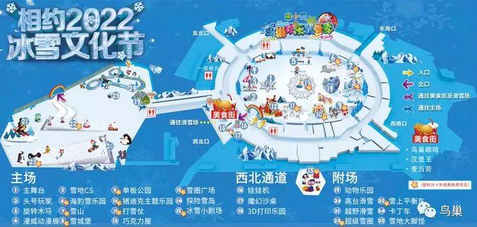2019北京鸟巢冰雪嘉年华时间+门票价格+优惠政策