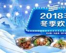 2018-2019丰台冬季欢乐游