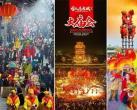 2019台儿庄古城大庙会·第七届花灯会将于12月30日盛大开幕