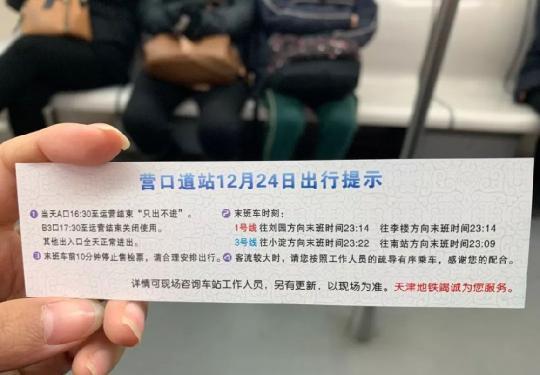 2018天津平安夜地铁运营时间延时吗?末班车是几点