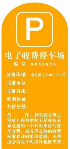 北京停車收費牌變橙牌,新增這一功能有啥用?