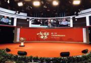 人民文旅年票正式發布,首批近百家景區帶你看懂北京