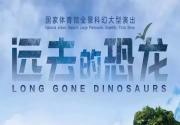 《远去的恐龙》国家体育馆震撼演出,刷爆亲子圈
