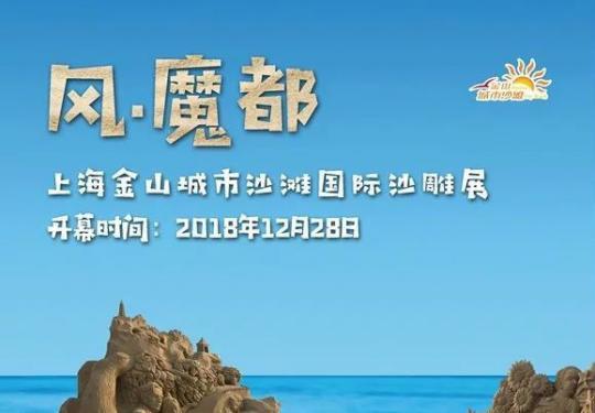 2018上海金山城市沙滩国际沙雕展12月28日开幕