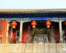 2019北京红螺寺元旦迎新祈福活动时间安排、活动详情
