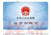 2019年1月起上海新版社保卡集中换发 附操作流程