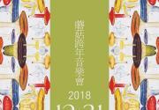 2019北京蘑菇跨年音乐会(时间+地点+门票)