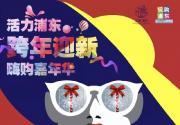 2018跨年夜 上海浦东23家商场跨年迎新打折优惠汇总