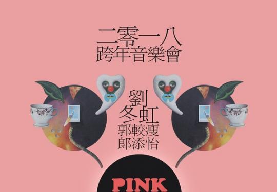 2019北京南锣鼓巷樂暮跨年音乐会时间及门票详情
