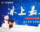 2018第三届雁栖湖冰上娱乐嘉年华12月27日开幕