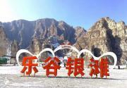 2019北京十渡乐谷银滩元旦特惠(时间、优惠门票)