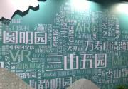 创忆三山五园文化体验展开幕时间地点、免费领票地点