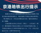 2019元旦假期北京南站地鐵4號線臨客最新安排