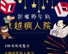 2019天津滨江道世纪都会跨年活动(时间、门票、详情)