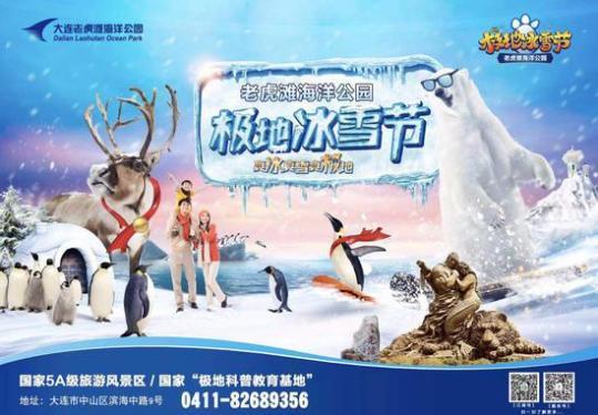 2018年老虎滩极地冰雪节即将盛装启幕