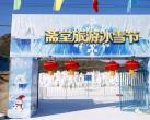 2019门头沟斋堂冰雪节(介绍+时间+地点+票价)
