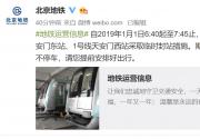 2019年1月1日元旦早晨北京地铁2号线前门站等3站临时封站
