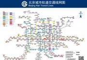北京地铁6号线西延、8号线三期等四条新线明天开通(附时刻表)