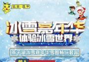 2019燕子湖冰雪嘉年华(地址+票价+项目介绍)