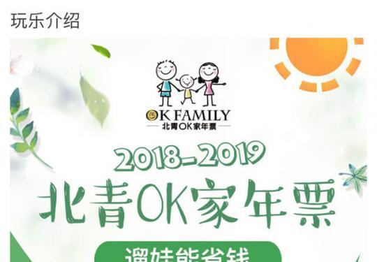 2019年北青OK家年票(价格+景区名录+购买地址)