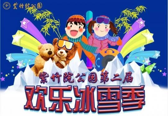 2019紫竹院公园第二届欢乐冰雪季(时间、价格、活动)