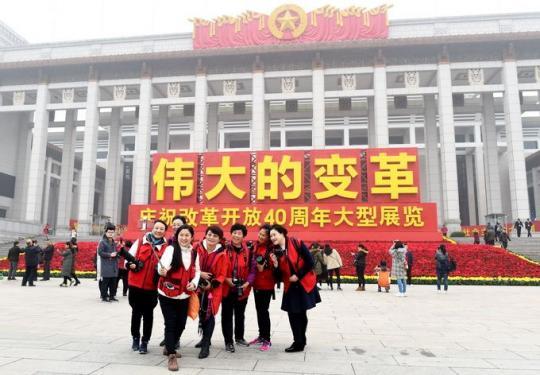 """国家博物馆:""""伟大的变革""""展览将于明年3月20日闭展"""