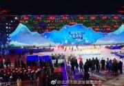 2019年北京新年倒计时活动与北京冰雪文化旅游节启动