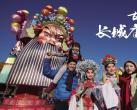 2019长城庙会1月28日至2月19日在古北水镇举办