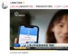 """上海能支付宝""""刷脸""""查询公积金了!全程操作不到一分钟"""