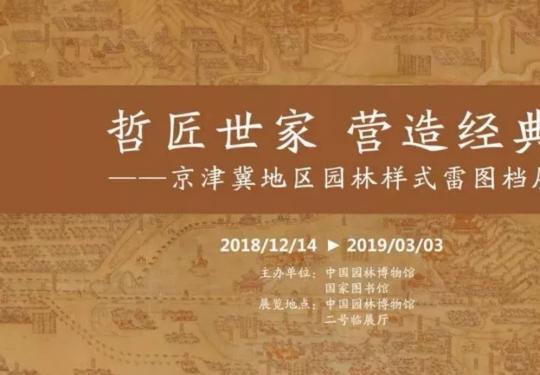 收好!北京1月份最好玩的活动清单全在这,开启你丰富多彩的2019!
