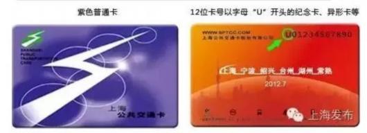 """沪""""五色""""交通卡互通城市最新名单公布!明年元旦起这样用"""