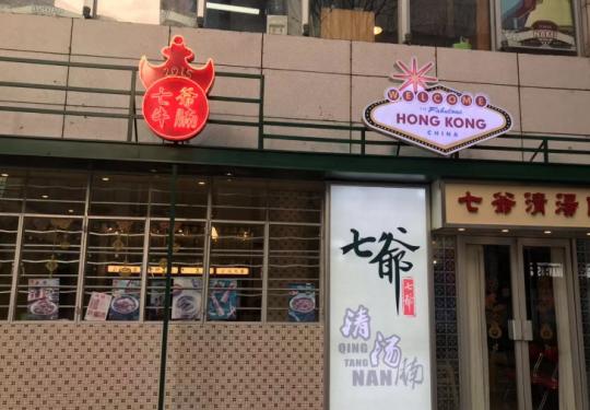 陈小春开的七爷清汤腩 80年代的港式茶餐厅