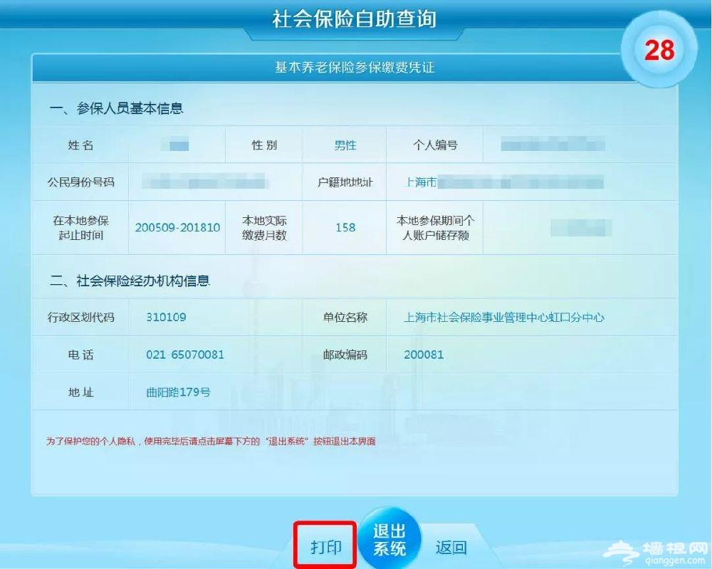 上海社保个人缴费单怎么打印?[墙根网]