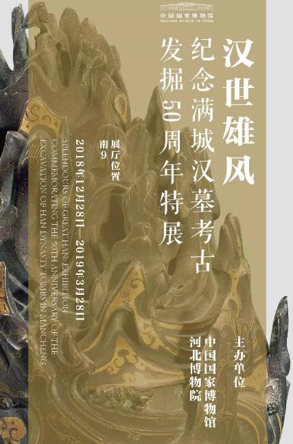 2019國家博物館漢世雄風展(時間+展館+門票+交通)