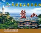 2019天津盘山旅游年卡(价格+使用指南)