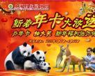 2019年上海野生动物园年卡超值福利
