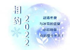 相约2022冰雪文化节(时间+地点+购票+项目价格表+优惠政策)