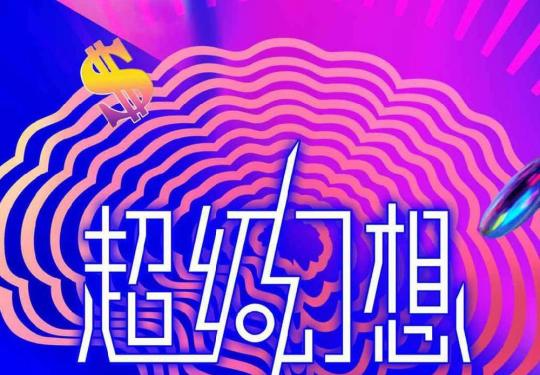上海超级幻想沉浸式体验展时间+门票+交通